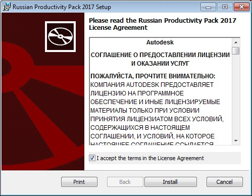 Russian Productivity Tools AutoCAD Civil 3D Setup